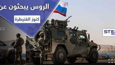 بأجهزة وتقنيات حديثة.. التنقيب عن آثار في القنيطرة يشعل خلافاً بين الروس والنظام السوري