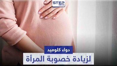 دواء كلوميد clomid لزيادة خصوبة المرأة و فرصها في الحمل
