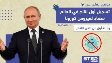 بوتين يعلن عن تسجيل أول لقاح مضاد لفيروس كورونا