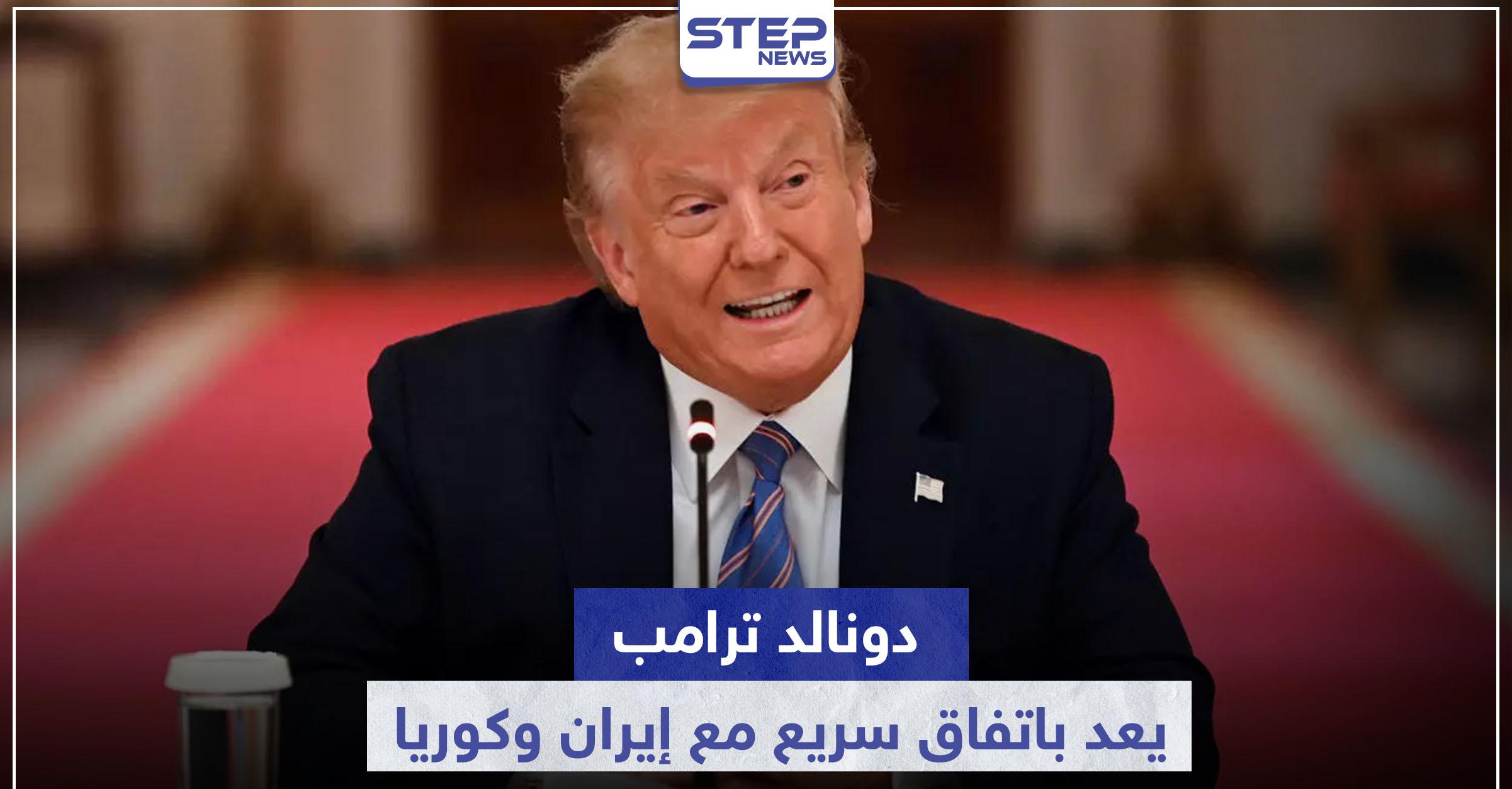 ترامب يعد باتفاق سريع مع إيران وكوريا الشمالية