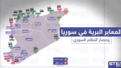 وضع المعابر البرية في سوريا في ظل العقوبات المفروضة على النظام السوري