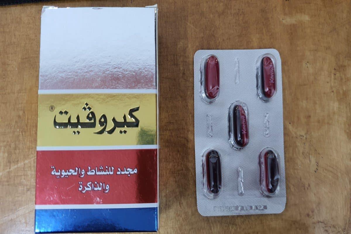 دواء كيروفيت كبسول Kerovit