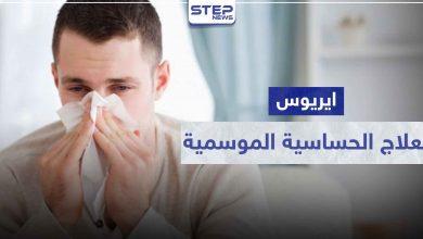 دواء aerius ايريوس لعلاج الحساسية الموسمية