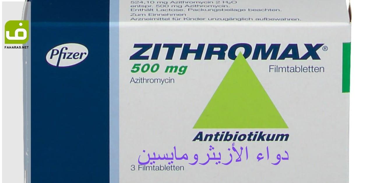 أزيثروميسين Azithromycin دواء لكحة الأطفال