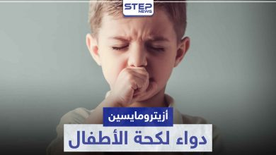 دواء لكحة الأطفال.. تعرّف على أزيترومايسين Azithromycin وفوائده للأطفال