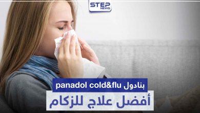 بنادول panadol cold&flu أفضل علاج للزكام من الصيدلية