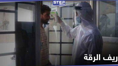 قرية مسؤولة عن نشر فيروس كورونا في ريف الرقة.. أهلها يعملون بتهريب المصابين!