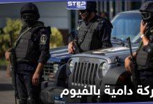 خلاف عائلي.. قتلى باشتباكات بين أقارب في محافظة الفيوم المصرية
