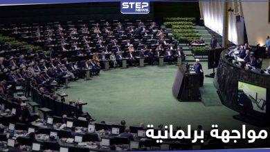 في أوّل مواجهةٍ جدية.. البرلمان الإيراني يحرج حسن روحاني ويرفض مرشحاً بارزاً له