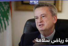 تقرير استقصائي يكشف حجم ثروة حاكم مصرف لبنان المركزي رياض سلامة.. والتفاصيل