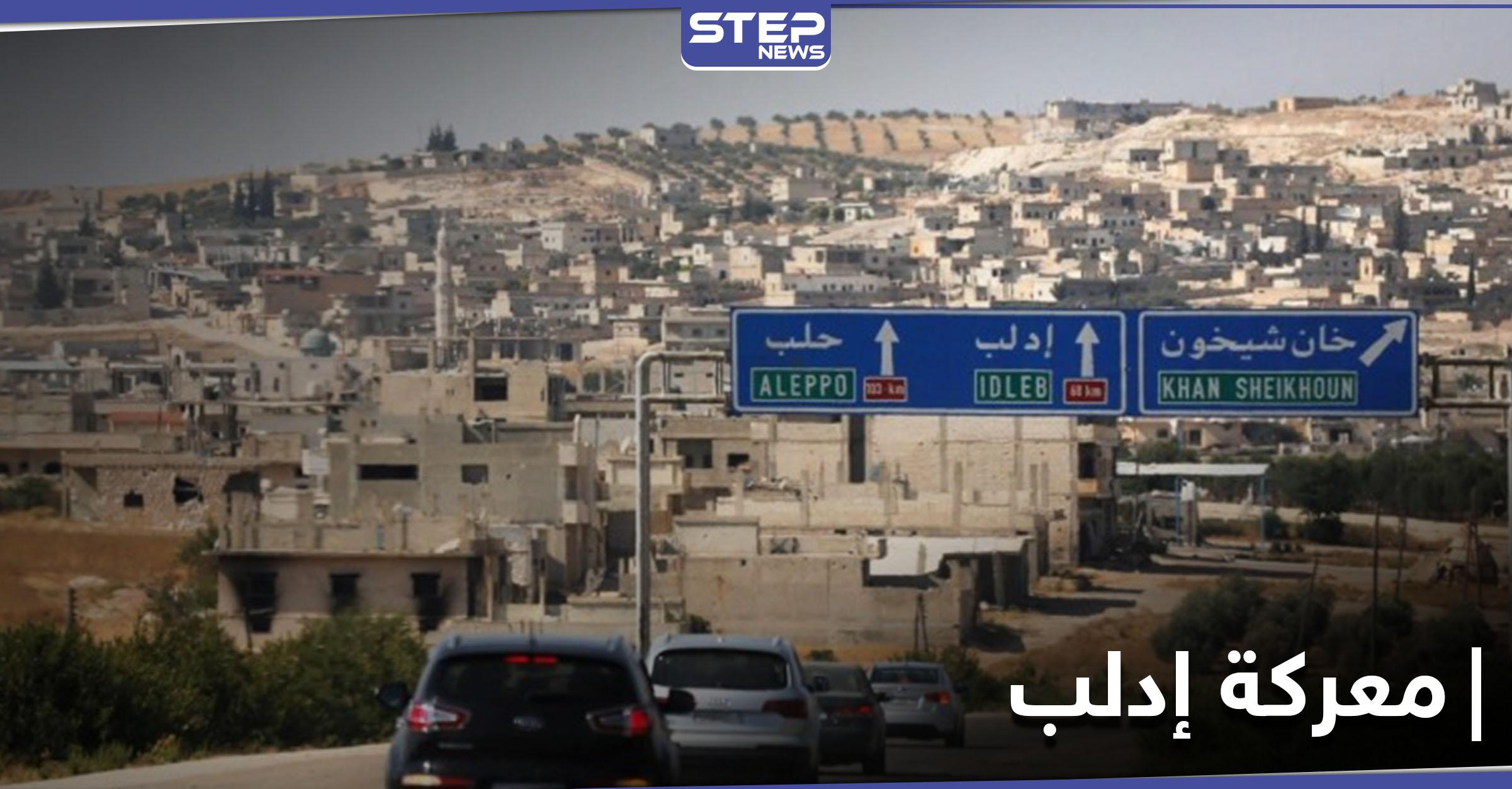 معركة إدلب ستكون مفاجئة للنظام السوري وستقلب الطاولة عليه