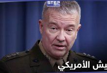 الجنرال ماكينزي يكشف خطراً عسكرياً ينتعش في مناطق سيطرة النظام السوري
