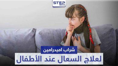 شراب اميدرامين Amydramine لعلاج الكحة و السعال عند الأطفال
