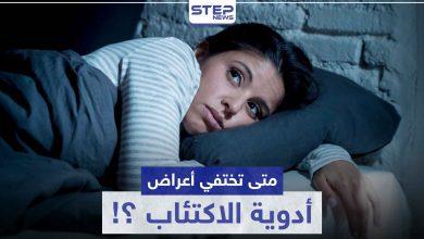 متى تختفي أعراض أدوية الاكتئاب ؟!