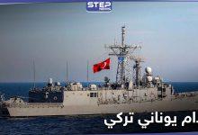 فرقاطة يونانية تصطدم بسفينة حربية تركية شرق المتوسط.. وأردوغان يحذّر