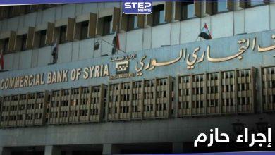 """إجراءات حازمة من """"غوغل بلاي"""" تجاه المصرف التجاري للنظام السوري.. والأخير يكشف الأسباب"""