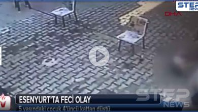 بالفيديو|| مشهد مؤلم.. لحظة سقوط طفل سوري من الطابق الرابع بإحدى أبنية إسطنبول التركية