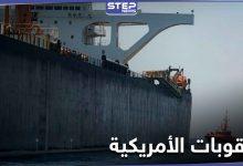 لأول مرة الولايات المتحدة تصادر شحنة وقود إيراني مخالفة لـ العقوبات الأمريكية عليها