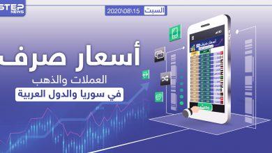 أسعار الذهب والعملات للدول العربية وتركيا اليوم السبت الموافق 15 آب 2020