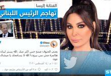 الفنانة إليسا تهاجم الرئيس اللبناني ميشال عون