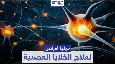 ميلجا أقراص MILGA لعلاج الخلايا العصبية