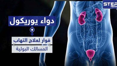 دواء يوريكول Uricol فوار لعلاج التهاب المسالك البولية
