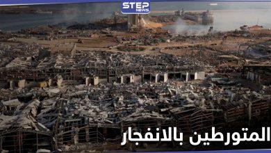 الكشف عن أسماء المتورطين بانفجار مرفأ بيروت ومطالبة بالتحقيق معهم ومحاسبتهم