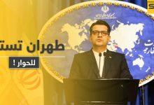 """""""لن تعثروا على صديق افضل من إيران"""".. طهران تبدي استعدادها للحوار مع الرياض!"""