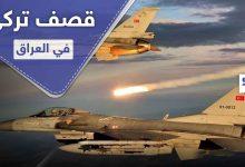 على الرغم من تحذيرات بغداد.. الطيران التركي يقصف حزب العمال الكردستاني داخل العراق