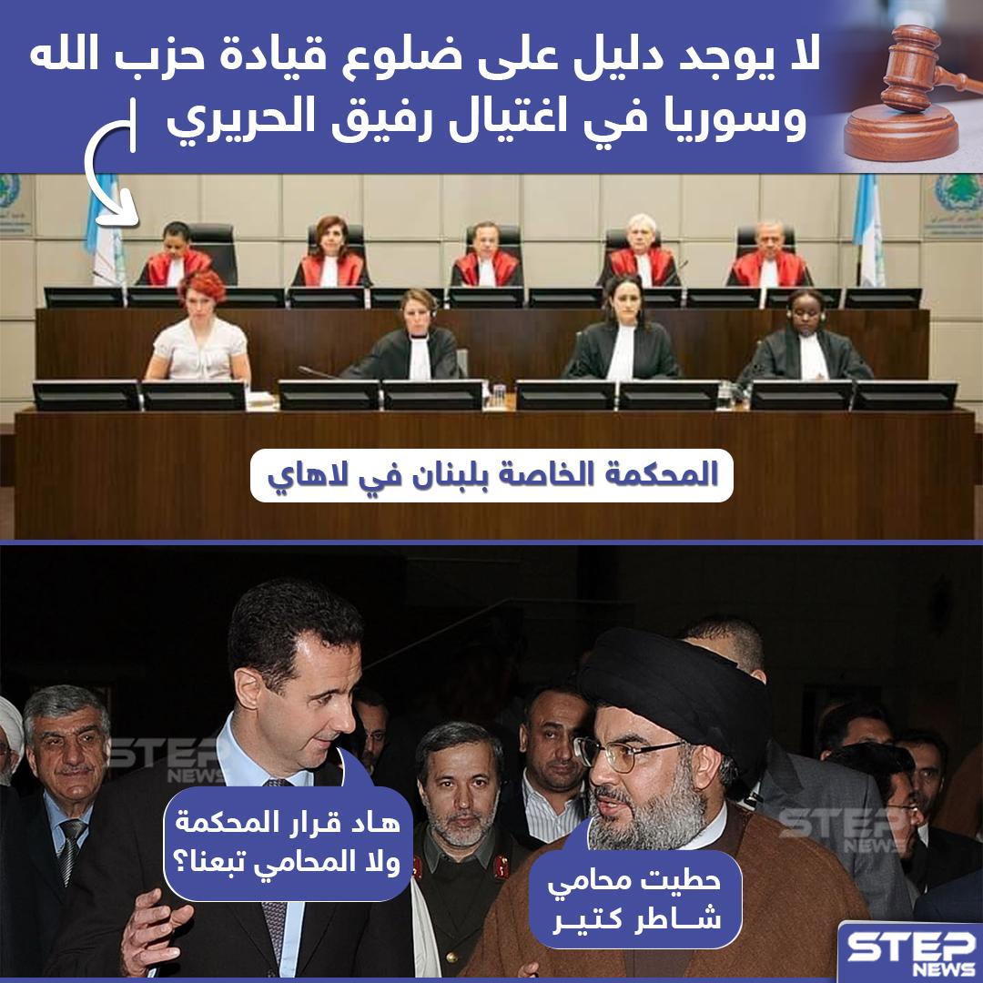 لا دليل على ضلوع النظام السوري وحزب الله باغتيال رفيق الحريري