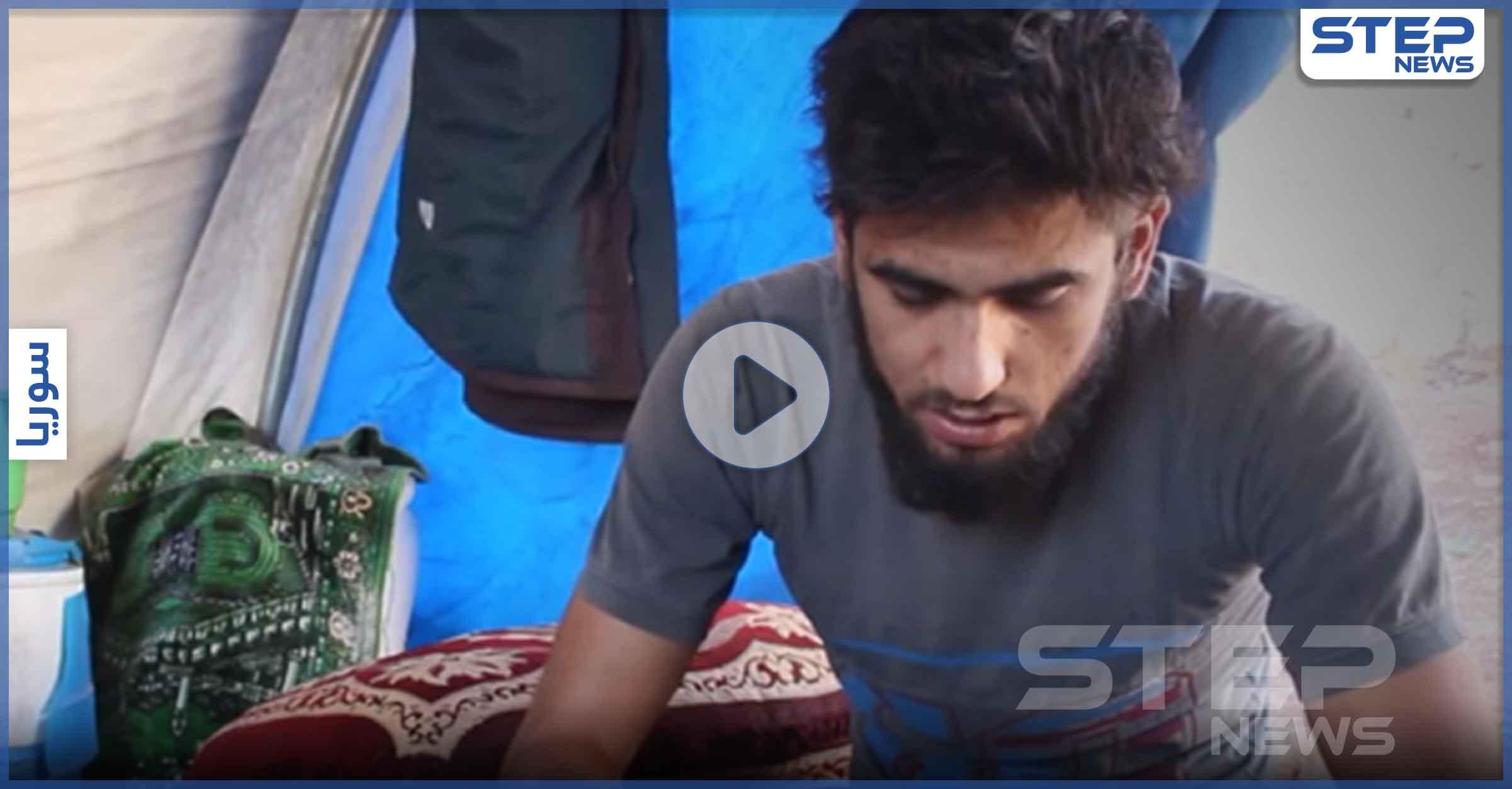 بالفيديو|| شاب سوري في مصيبةٍ كبيرة.. وأمه تستنجد لإنقاذه من الموت