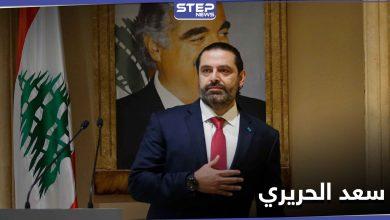 سعد الحريري يتحدث عن معطيات ستُكشف بقضية اغتيال والده.. ويرفع مطالبًا لحزب الله