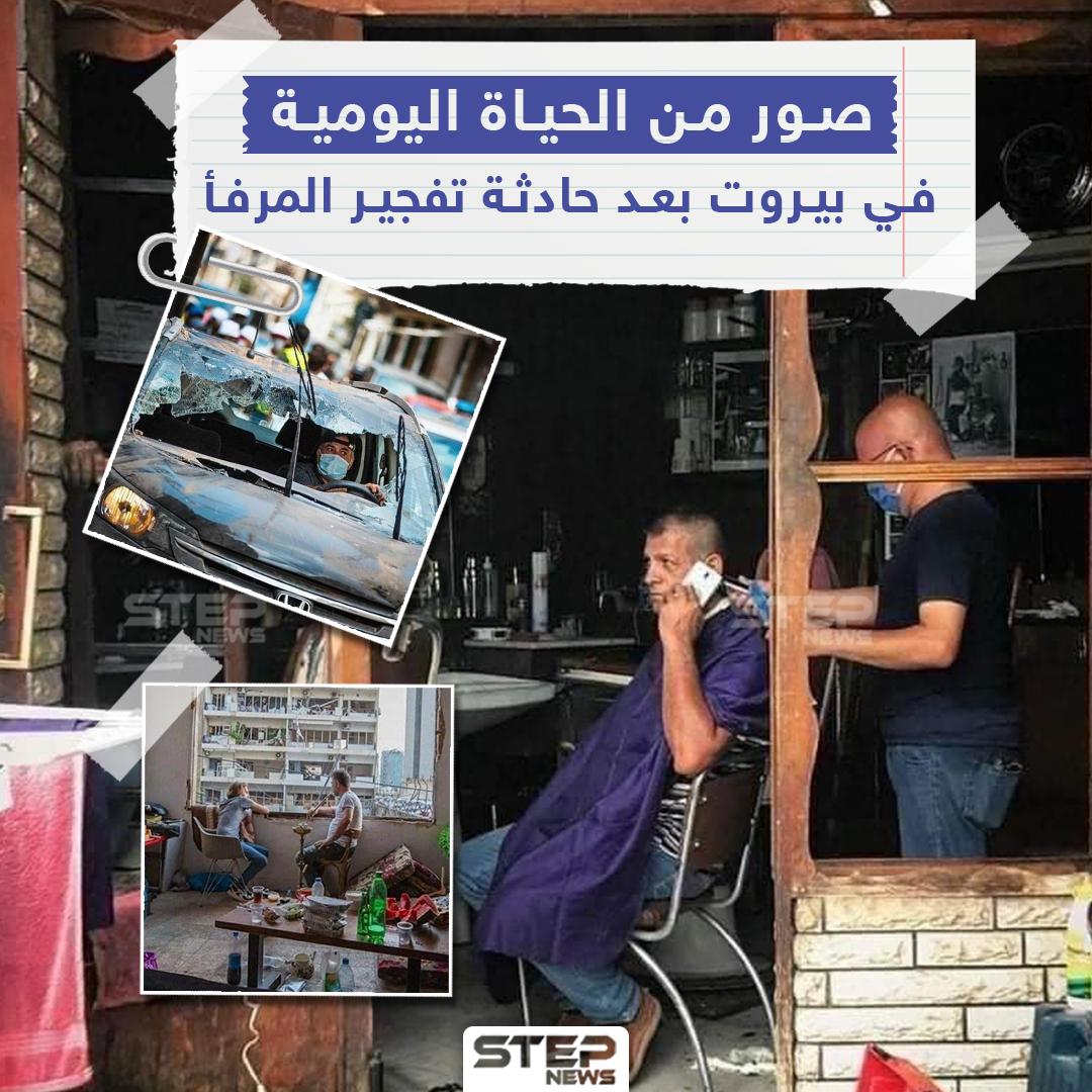 الحياة في بيروت عقب الانفجار المدمر الذي هز مرفأها