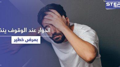 الشعور بـ الدوار عند الوقوف قد يزيد من خطر مرض لا دواء له