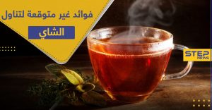 بعكس التوقعات.. تناول الشاي الساخن خلال موجات الحر سيبرّدك حقا
