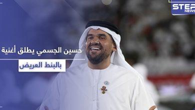 """بعد حملة التنمر.. حسين الجسمي يطلق أغنية """"بالبنط العريض"""" (فيديو)"""
