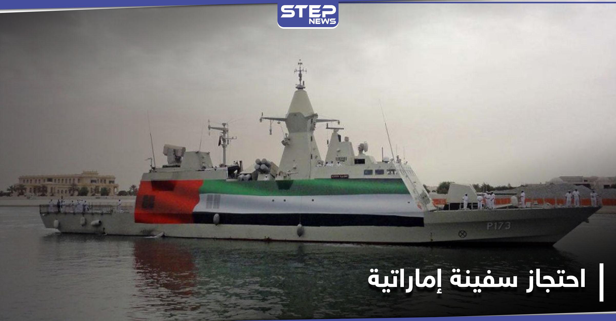 إيران تحتجز سفينة إماراتية وطاقمها بعد حادثة حصلت في مياه الخليج