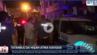 """بالفيديو   قتلى وجرحى بين عائلتين سوريتين بسبب """"فسخ الخطوبة"""" في إسطنبول"""