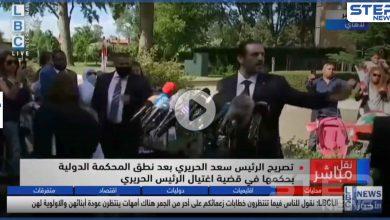 بالفيديو|| لبناني يحرج سعد الحريري في لاهاي.. والأخير يطلب من مرافقته التصرف معه