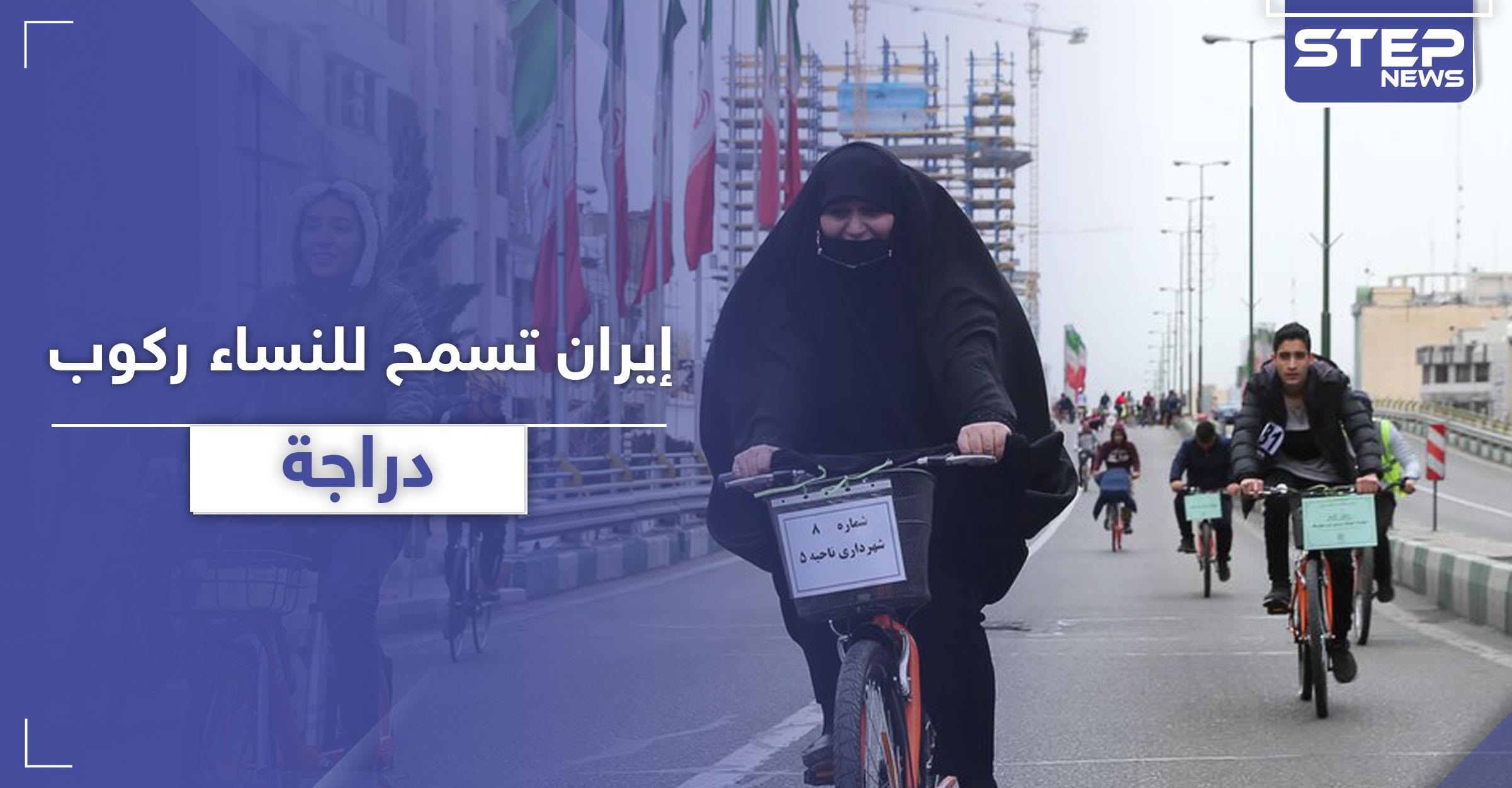 السلطات الإيرانية تسمح للنساء بركوب الدراجات الهوائية في مدينة مشهد
