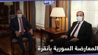 ممثلو المعارضة السورية يجتمعون في أنقرة.. وتشاوويش أوغلو يكشف أبرز نقاط لقاءه بهم