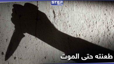 بالصور|| بعد تهديده بنشر مقاطع فيديو لها.. فتاة من ريف دمشق تطعن خطيبها حتى الموت