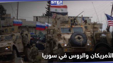 """صحيفة بريطانية.. صدامات """"قاتلة"""" قريبة بين الأمريكان والروس في سوريا"""