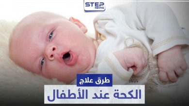 طرق علاج الكحة عند الأطفال