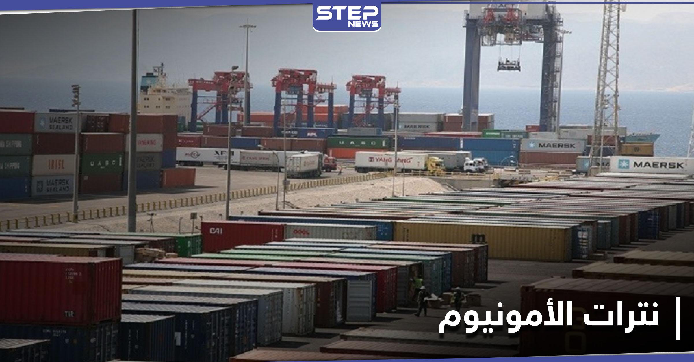 نترات الأمونيوم تصل إلى ميناء العقبة