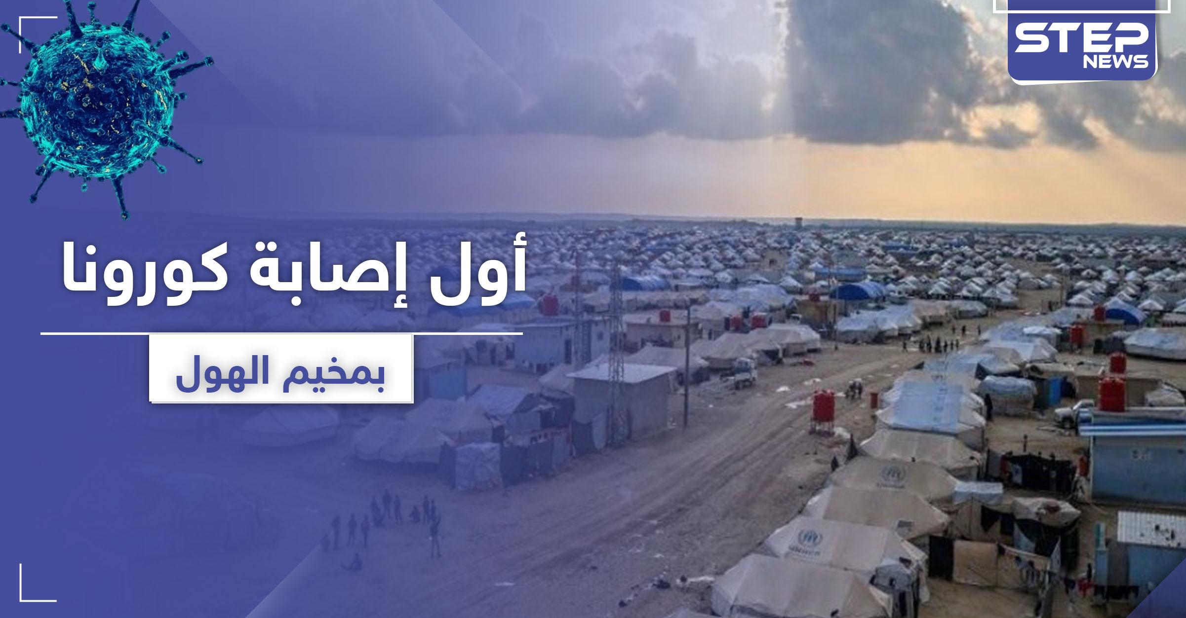 """كورونا يطرق أبواب عائلات """"داعش"""" في مخيم الهول"""