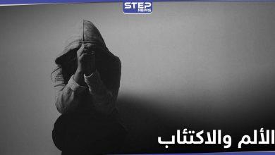 دراسة حديثة.. تكشف عن وجود علاقة بين الألم والاكتئاب وتفسر الآلام الغير مبررة