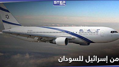 أول رحلة جوية من إسرائيل للسودان تحمل ضيفاً هاماً واتفاقيات سلام جديدة بالشرق الأوسط