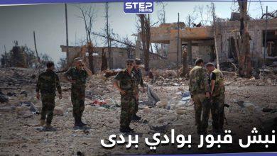 خاص|| الأمن العسكري ينبش قبور وادي بردى عقب ساعات من اعتقال عنصر سابق بتحرير الشام