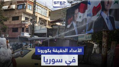 صحّة النظام السوري تعترف لأول مرّة بحقيقة أعداد الإصابات والوفيات بفيروس كورونا في سوريا
